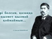 ЮНЕСКО-ның Әлихан Бөкейханның 150 жылдығын атап өту туралы шешімінің қаулысы таныстырылды