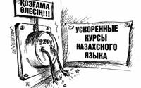 Казахский язык: революционный путь или эволюционный?