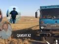 Алматы облысында жоғалған үш азаматтың қайтыс болғаны хабарланды (ВИДЕО)
