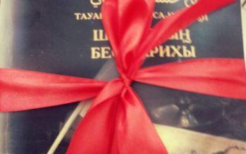«Шығыстың бес тарихы» – Қ. Халидидің әйгілі еңбегінің алғашқы томы