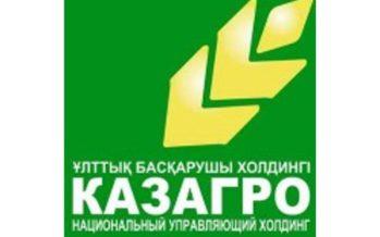 Новые программы  АО «КазАгро» не доводятся  до сельчан