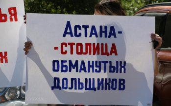 Астанада құрылыс компаниясынан алданған үлескерлер ереуілге шықты (фото)