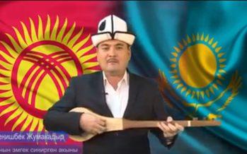 Қырғыз ақыны Елбасыдан Атамбаев үшін кешірім сұрап, шекараны ашуды сұрады