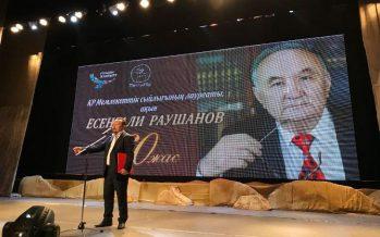 Маңғыстауда Есенғали Раушановтың жыр кеші өтті