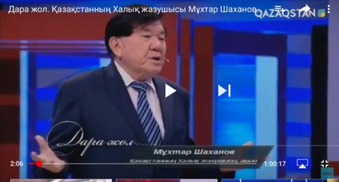 МҰЗБАЛАҚ.  Мұхтар Шахановқа