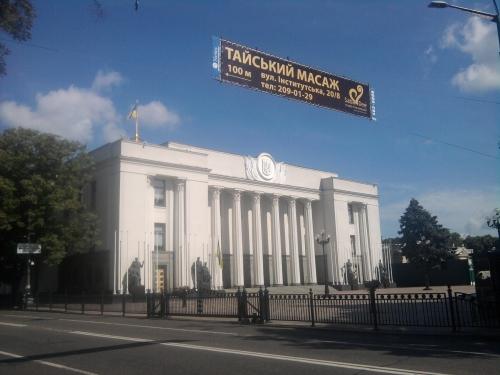 """Украина Радасының алдындағы """"Тай массажы"""" жарнамасы қызуқанды депутат жігіттерге арналған сияқты"""