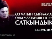 Бауыржан МОМЫШҰЛЫ: Байғұс Полковник