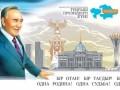 Тұңғыш Президент күні — халықтың рухани өмірін толықтыратын тағылымды мереке