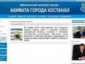 Оқушылар әкімдік сайтындағы сабақтың болмайтыны туралы ақпаратты қолдан жасады